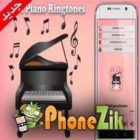 تحميل رنات هاتف بيانو