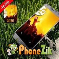 رنات هاتف غربية 2020