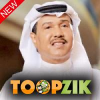 محمد عبده 2020 يا جرحها