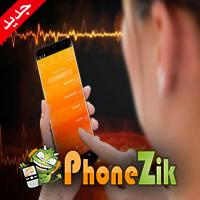 تحميل رنات الهاتف 2020