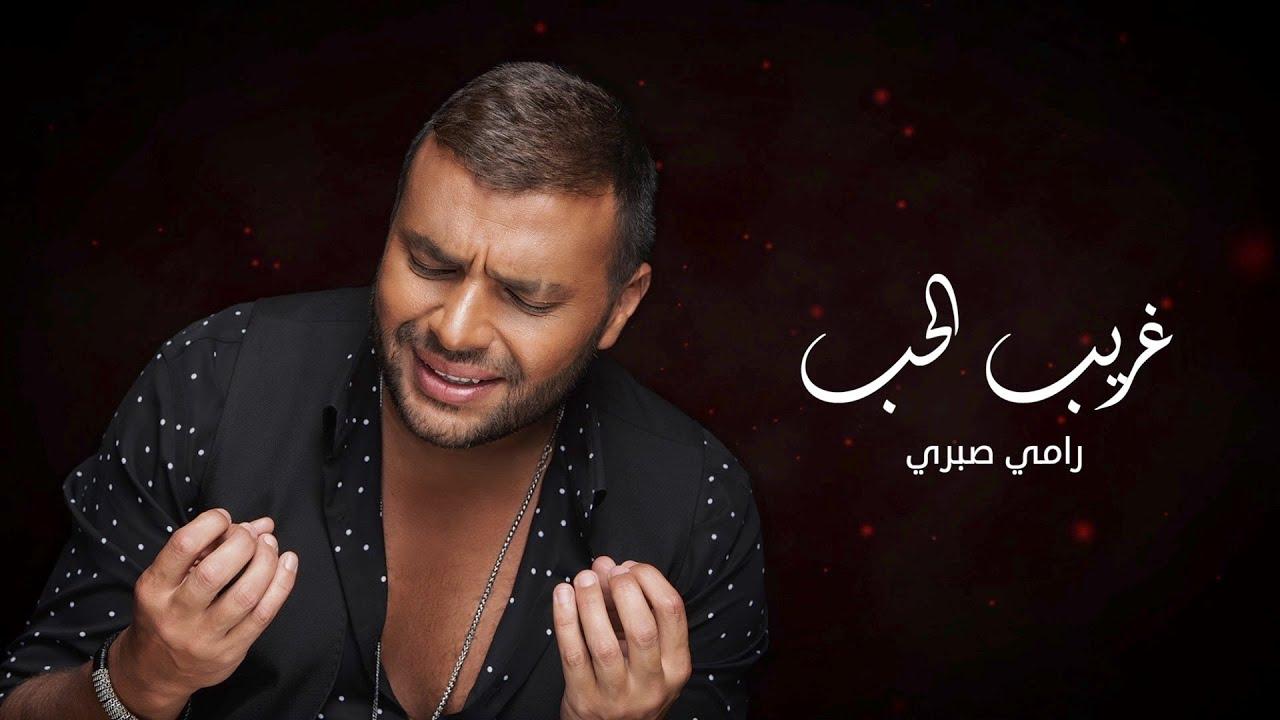 اغنية رامي صبري غريب الحب