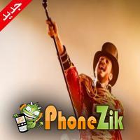 اغنية سعد المجرد الجديدة 2020