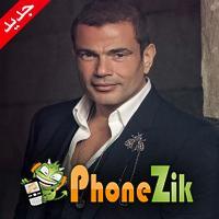 اغنية عمرو دياب اللي بيني وبينك