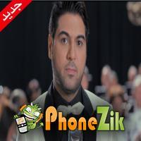 اغنية وليد الشامي كل حزن