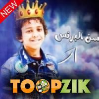حسن البرنس الصغير 2020 مهرجان اخد الحق صنعا – مع امين خطاب