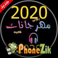 مهرجانات جديدة 2020