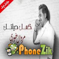 اغنية مروان خوري كمل حياتك