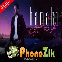 اغنية محمد حماقي هو ده حبيبي