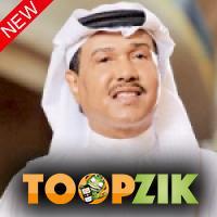 محمد عبده 2020 يا أمنيات