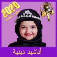 اناشيد دينية اجنبية 2020 Mp3