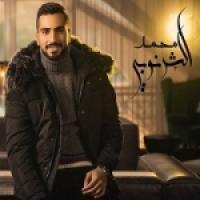 محمد الشرنوبي 2020 قلبي ارتاح